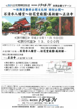 秋期京都非公開文化財 特別公開